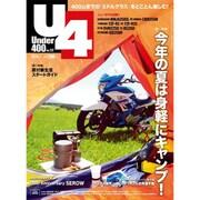 Under (アンダー) 400 2015年 07月号 No.52 [雑誌]