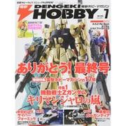 電撃 HOBBY MAGAZINE (ホビーマガジン) 2015年 07月号 [雑誌]