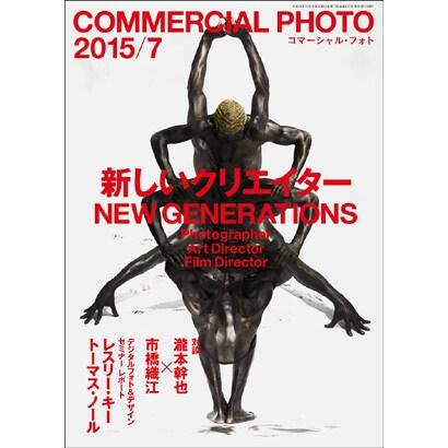 COMMERCIAL PHOTO (コマーシャル・フォト) 2015年 07月号 [雑誌]