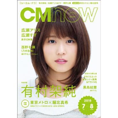 CM NOW (シーエム・ナウ) 2015年 07月号 [雑誌]