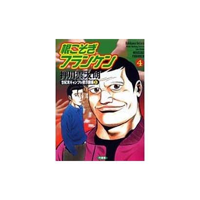 根こそぎフランケン 4(近代麻雀コミックス) [コミック]