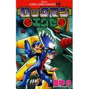 ロックマンエグゼ 12(てんとう虫コミックス) [コミック]