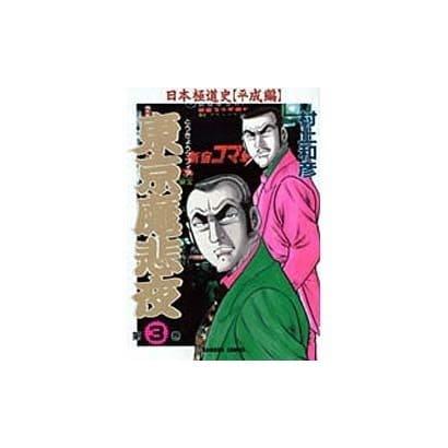 東京魔悲夜 3 (トウキョウマフィア)(バンブー・コミックス) [コミック]