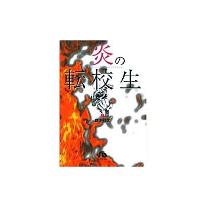 炎の転校生<7>(コミック文庫(青年)) [文庫]