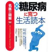 名医の図解 最新 糖尿病に克つ生活読本 [単行本]