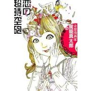 恋の超時空砲-奇想漫画家駕籠真太郎の美少女セレクション [コミック]