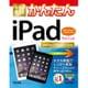 今すぐ使えるかんたんiPad―iPad Air 2/iPad mini 3対応版 [単行本]