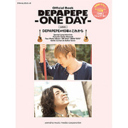 Official Book DEPAPEPE -ONE DAY- [ムックその他]