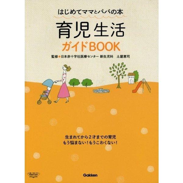 育児生活ガイドBOOK―はじめてママとパパの本 [単行本]
