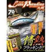 Lure Paradise九州No.06 [ムックその他]