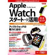 できるApple Watchスタート→活用完全ガイド [単行本]