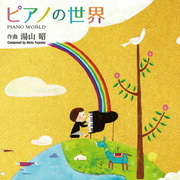 ピアノ曲集「ピアノの世界」 湯山昭