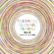 湯山昭 3大ヒットピアノ曲集