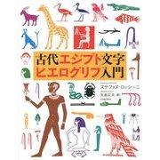 古代エジプト文字ヒエログリフ入門 [単行本]