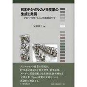 日本デジタルカメラ産業の生成と発展―グローバリゼーションの展開の中で [単行本]