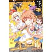 ニセコイ 18(ジャンプコミックス) [コミック]
