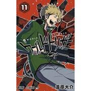 ワールドトリガー 11(ジャンプコミックス) [コミック]
