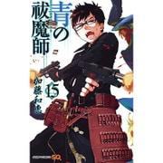 青の祓魔師 15(ジャンプコミックス) [コミック]
