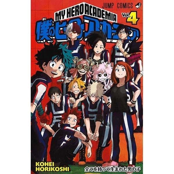 僕のヒーローアカデミア 4(ジャンプコミックス) [コミック]