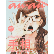 an・an (アン・アン) 2015年 6/3号 No.1956 [雑誌]