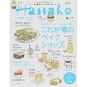 Hanako (ハナコ) 2015年 6/11号 No.1088 [雑誌]