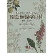 ボタニカルイラストで見る園芸植物学百科 [単行本]