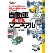 自動車解剖マニュアル―エンジン・ボディーから電装まで構造やしくみがよくわかる(まなびのずかん) [単行本]