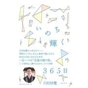 いのち輝く365日 [単行本]