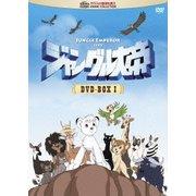 ジャングル大帝 DVD-BOX Ⅰ