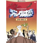 ジャングル大帝 DVD-BOX Ⅱ