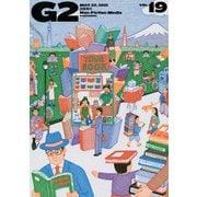 G2(ジーツー) vol.19 (2015.May)(講談社MOOK) [ムックその他]