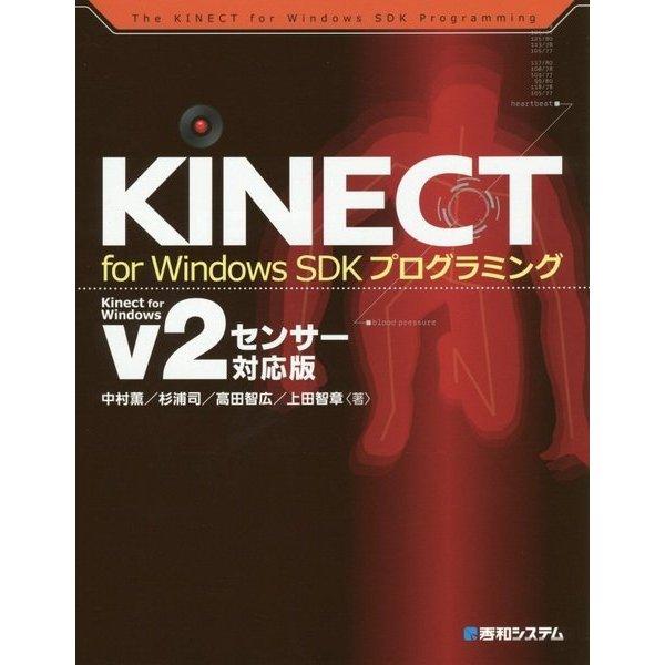 KINECT for Windows SDKプログラミング―Kinect for Windows v2センサー対応版 [単行本]