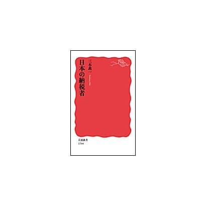 日本の納税者(岩波新書) [新書]