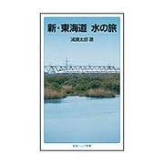 新・東海道 水の旅(岩波ジュニア新書) [新書]