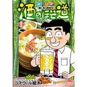 酒のほそ道 37(ニチブンコミックス) [コミック]