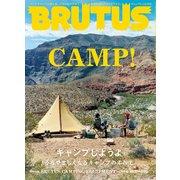 BRUTUS (ブルータス) 2015年 6/15号 [雑誌]