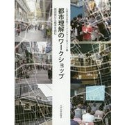 都市理解のワークショップ―商店街から都市を読む [単行本]