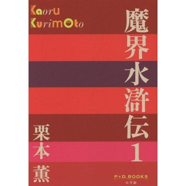 魔界水滸伝〈1〉(P+D BOOKS) [単行本]