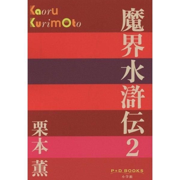 魔界水滸伝〈2〉(P+D BOOKS) [単行本]