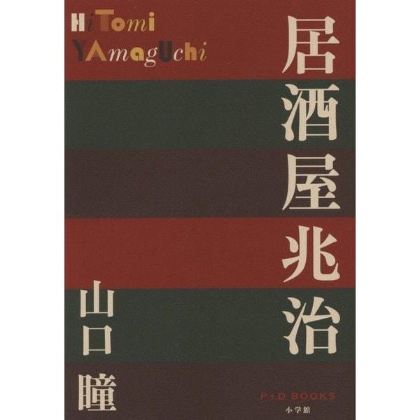 居酒屋兆治(P+D BOOKS) [単行本]
