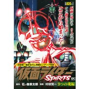 仮面ライダーSPIRITS 9つの魂編(プラチナコミックス) [コミック]
