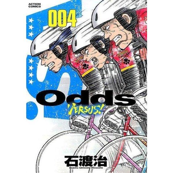 Odds VS! 4(アクションコミックス) [コミック]