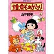 鎌倉ものがたり 32(アクションコミックス) [コミック]