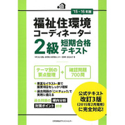 福祉住環境コーディネーター2級短期合格テキスト〈'15-16年版〉 [単行本]
