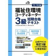 福祉住環境コーディネーター3級短期合格テキスト〈'15-16年版〉 [単行本]