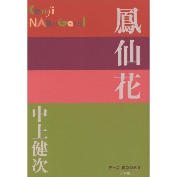 鳳仙花(P+D BOOKS) [単行本]