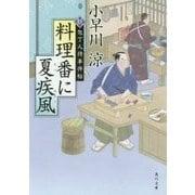 料理番に夏疾風―新・包丁人侍事件帖(角川文庫) [文庫]