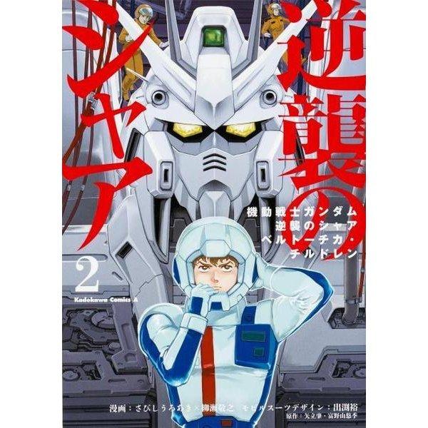 機動戦士ガンダム 逆襲のシャア ベルトーチカ・チルドレン (2)<2>(角川コミックス・エース) [コミック]