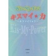 Kis-My-Ft2 キスマイ☆力―キスマイリョク [単行本]