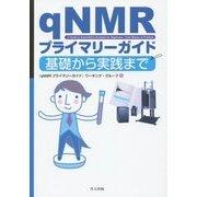 qNMRプライマリーガイド―基礎から実践まで [単行本]